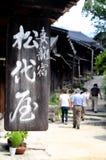 Chiuda su di un bordo scritto giapponese tipico che pende da una casa in Tsumago immagine stock libera da diritti