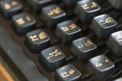 Chiuda sulla foto delle chiavi antiche della macchina da scrivere Fotografie Stock Libere da Diritti