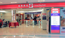 Chong Hing bank i Hong Kong Arkivfoto