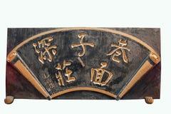 Chongqing famous town 'Ciqikou side Zhuang plaque Stock Image