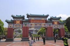 Chongqing miejski audytorium fotografia stock