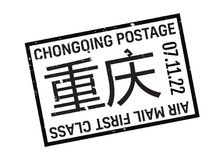 Chongqing postage stamp. Chongqing written in chinese language also. Realistic looking stamp with city name Royalty Free Stock Photo
