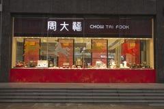 CHOW TAI FOOK Arkivbilder