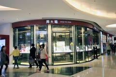 Chow tai fook shop in hong kong Stock Photography