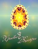 Christ wird gestiegen Russische kyrillische Wörter Ukrainer-Ostern-Gruß Karte Lizenzfreies Stockbild