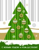 Christmas card, green Christmas tree with toys, Russian language. Stock Photography