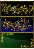Christmas cards set 08 (vector) Royalty Free Stock Images