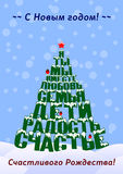Christmas family Love tree typography card Rusian. Christmas family Love tree typography card design blue Russian Royalty Free Stock Photo