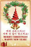 Christmas / New year greeting card with message written in English and Korean Royalty Free Stock Images