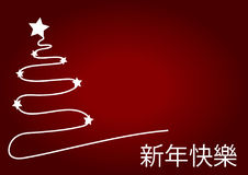 Christmas red background with white Christmas tree and wish written in Chinese language. Stock Photo