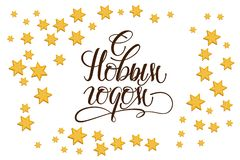 Christmas Star Frame for designing greeting card, holiday poster, banner, celebration invitation. Stars are in flat style. Russian. Lettering Happy new year vector illustration