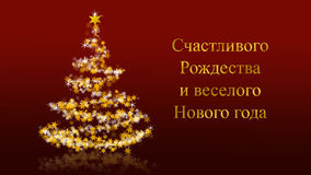 Christmas tree with glittering stars on red background, russian seasons greetings Royalty Free Stock Photo