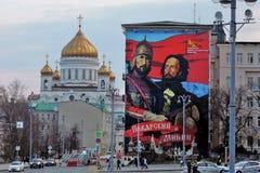 Chrystus odkupiciela kościół w Moskwa i graffiti izoluje Obraz Stock