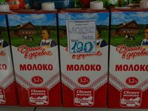 Chukotka. Local store . Crazy prices Stock Images