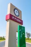 Chula比斯塔培训中心的入口标志奥林匹克运动员 免版税图库摄影