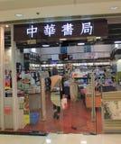 Chung κατάστημα βιβλίων hwa στο plaza πόλεων μετρό Στοκ Φωτογραφίες