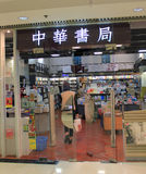Chung hwa book store in metro city plaza Stock Photos