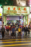 Chungking Mansion Stock Photos