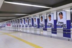 Chunichi smoków drużyna basebolowa Nagoya Japonia Zdjęcie Stock