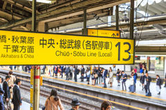 Chuo Line signboard Royalty Free Stock Photos