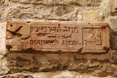 Church of Dormition street sign on Mount Zion. Jerusalem, Israel stock photo