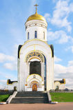 Church Saint George in Victory park Royalty Free Stock Images