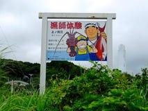 Ciérrese para arriba de un tablero de publicidad japonés divertido típico foto de archivo