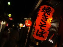 Ciérrese para arriba de una linterna de papel japonesa roja tradicional imagen de archivo