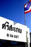 Ciò è Sisaket. Fotografie Stock Libere da Diritti