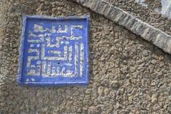 Ściana w Chefchaouen Zdjęcia Stock