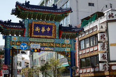 Cidade de China em Yokohama, Japão Fotos de Stock Royalty Free