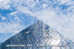 Cidade de CHINA HUNAN CHANGSHA 8 DE JULHO DE 2017: janela da porta do parque temático do mundo, a janela chinesa dos meios do mun foto de stock royalty free