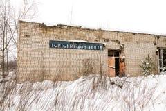 Cidade fantasma abandonada Skrunda - 1 Fotos de Stock