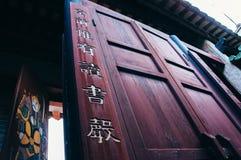Cidade velha de China Foto de Stock Royalty Free