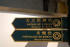 Cidade velha, Macau Fotos de Stock Royalty Free