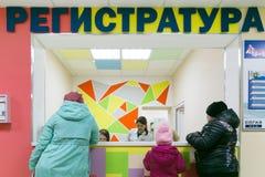 Cidade Yasny, RÚSSIA, o 15 de março de 2019: um hospital de crianças novo editorial fotografia de stock royalty free