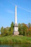Cierre del obelisco de Chesma para arriba Septiembre en el parque del palacio de Gatchina imagen de archivo libre de regalías