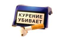 Cigaret Fotografia Stock Libera da Diritti