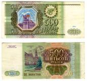 Cinco cem rublos, Rússia, foto de stock