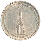 Cinco rublos rusas de moneda Foto de archivo