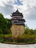 Cinese della montagna di Gansu Kongtong Fotografia Stock Libera da Diritti
