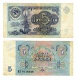 Cinq roubles soviétiques, 1991 photos libres de droits