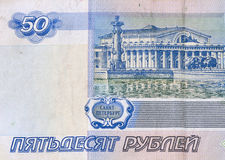 Cinquante roubles russes de fragment avec la barre Exchan de St Petersbourg Photos stock