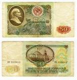 Cinquante roubles soviétiques, 1991 photos libres de droits
