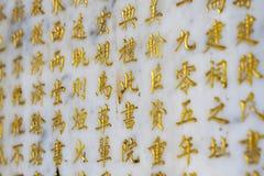 Cinzeladura chinesa da caligrafia Imagem de Stock