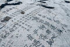 Cinzeladura histórica de Mureung Banseok no vale de Mureung em Coreia imagem de stock