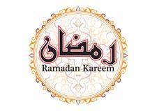 Circular de Ramadan Kareem ilustración del vector