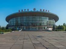 Circus in Krivoy Rog, de Oekraïne stock fotografie