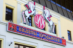 Circus op Tsvetnoy-Boulevard moskou Stock Afbeeldingen