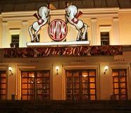 Cirque de Moscou Image stock